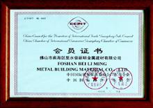 CCPIT 会员证书